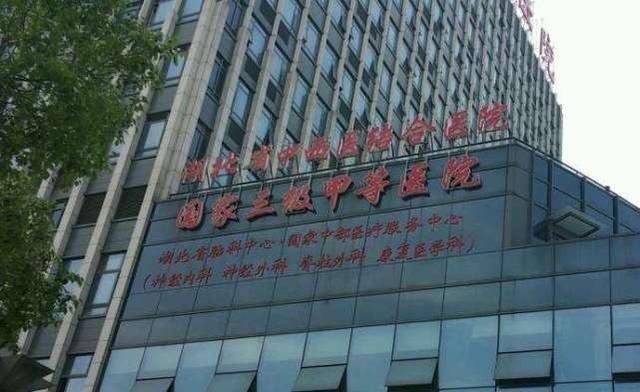 武汉市公布新冠肺炎康复期患者定点医院名单