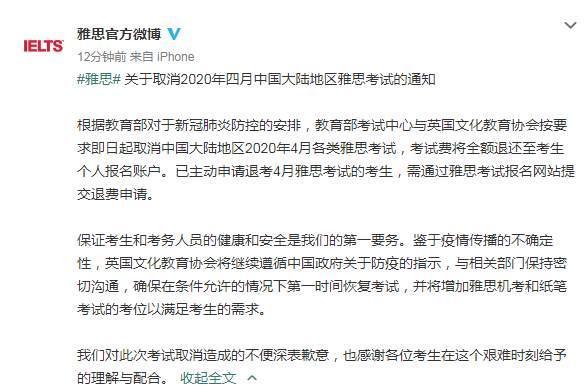 2020年4月中国大陆地区雅思考试取消