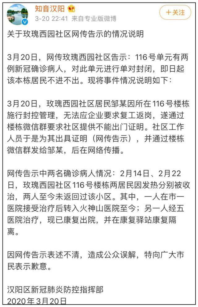 武汉新增2病例?误解!