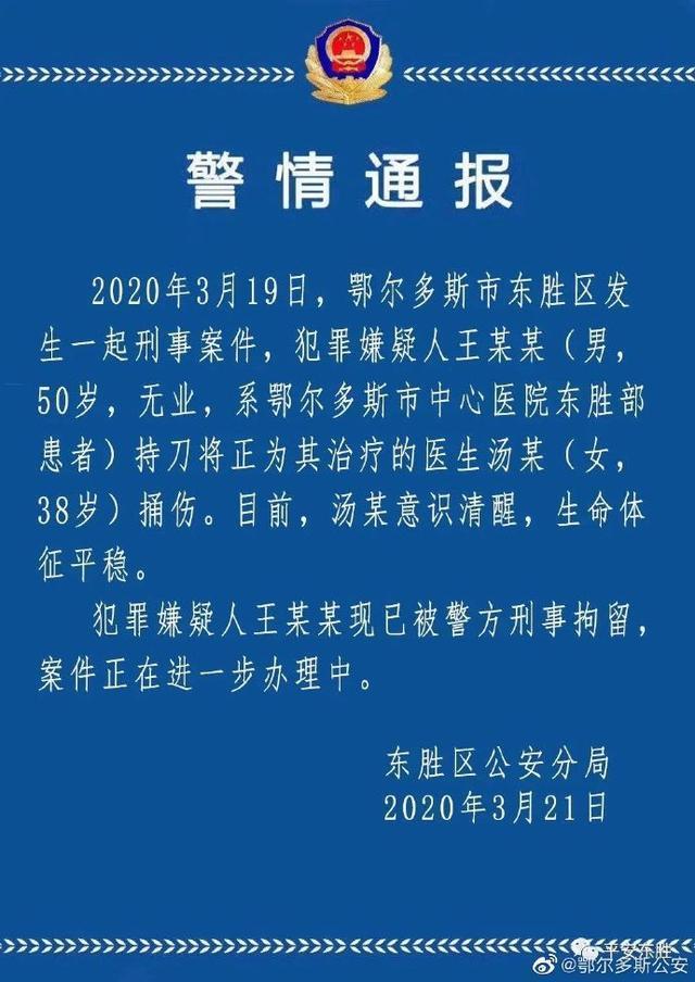 刺伤内蒙古医生嫌犯已被采取强制措施