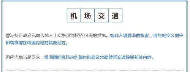 暂停香港国际机场前往中国内地的转乘交通接驳服务