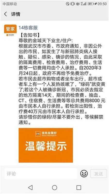 武汉市政府不再对新冠肺炎病人免费治疗?信息不属实!