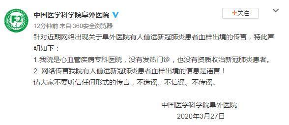 网传有人偷运新冠肺炎患者血样出境,阜外医院辟谣