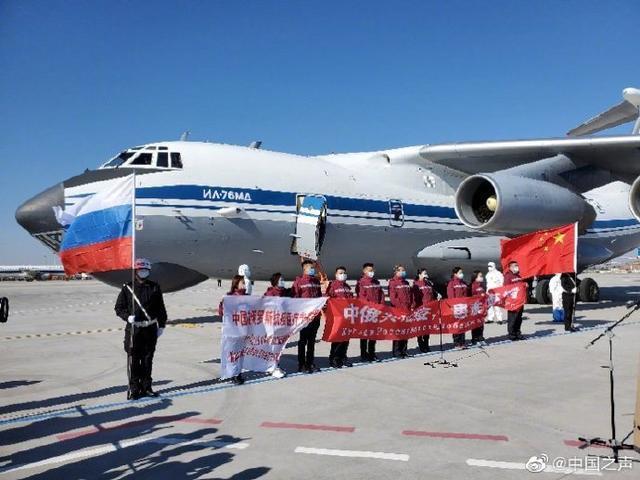 中国政府赴俄罗斯抗疫医疗专家组一行10人启程