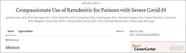 首个瑞德西韦临床试验结果出来了