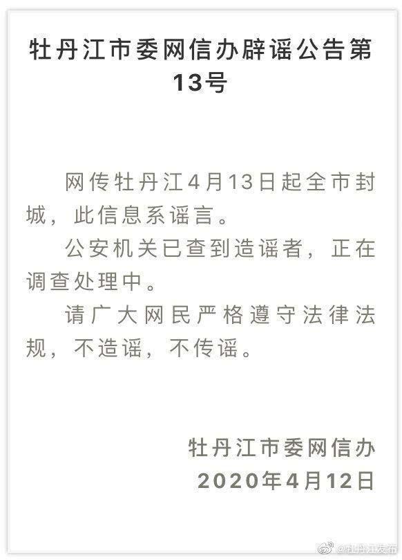 牡丹江4月13日起全市封城?造谣者已被查到
