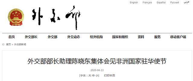 外交部部长助理陈晓东集体会见非洲国家驻华使节