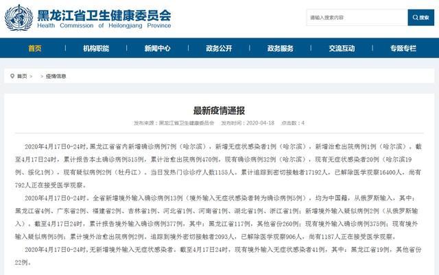 黑龙江省省内新增确诊病例7例 新增境外输入确诊病例13例