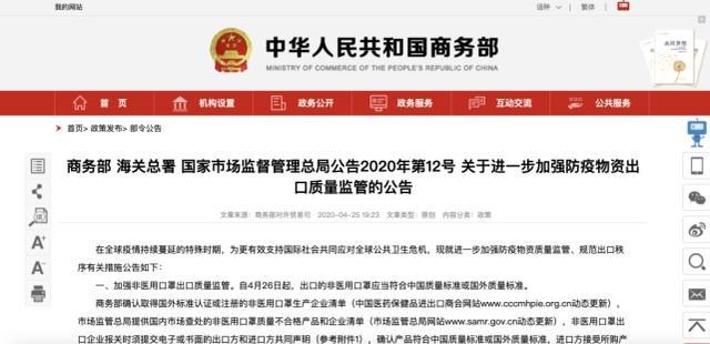 防疫物资出口,中国官方发布最新公告!  第1张