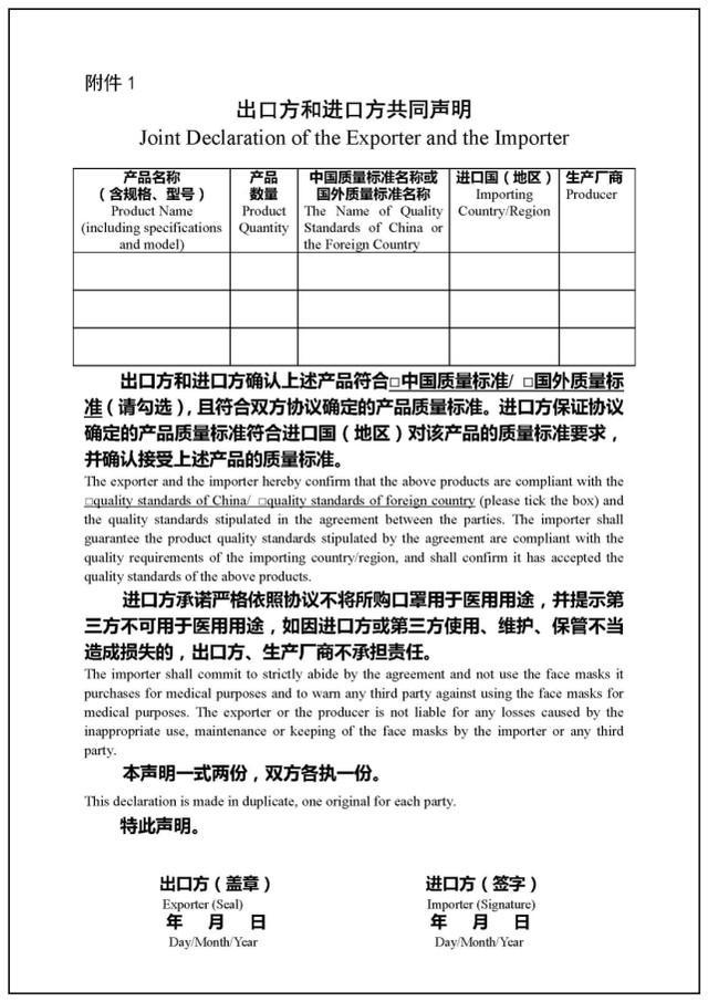 防疫物资出口,中国官方发布最新公告!  第2张