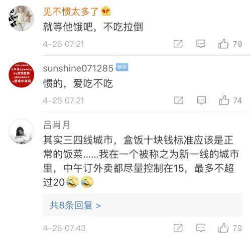 嫌牡丹江医院伙食太差,境外输入患者竟集体绝食抗议  第4张