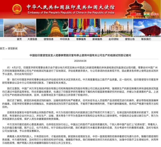 印度宣布停止使用中国产检测试剂 中方深表关切  第1张