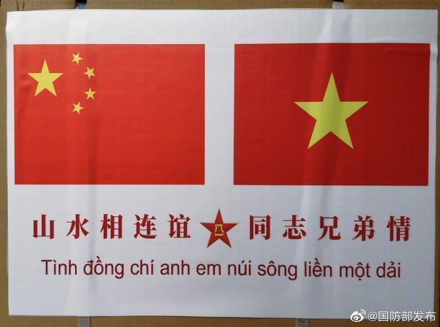 中国人民解放军向越南军队捐赠抗疫物资  第1张
