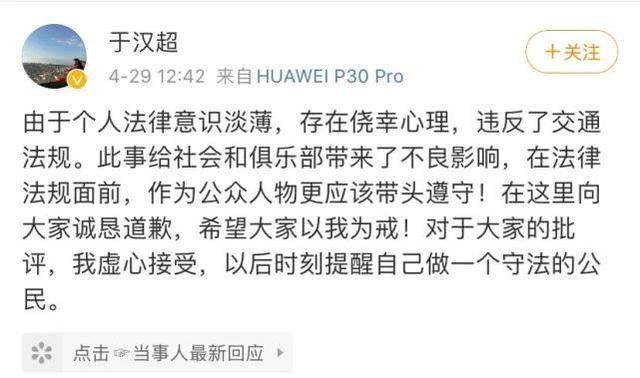 于汉超结束拘留,发文道歉