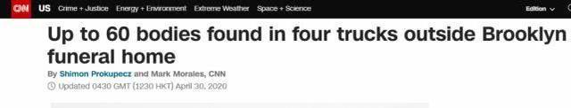 美国殡仪馆外发现四辆卡车载有60具尸体,报警人称车上滴液体  第1张