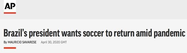 巴西总统希望恢复足球比赛:球员身体好,即使得新冠死亡率也低  第1张