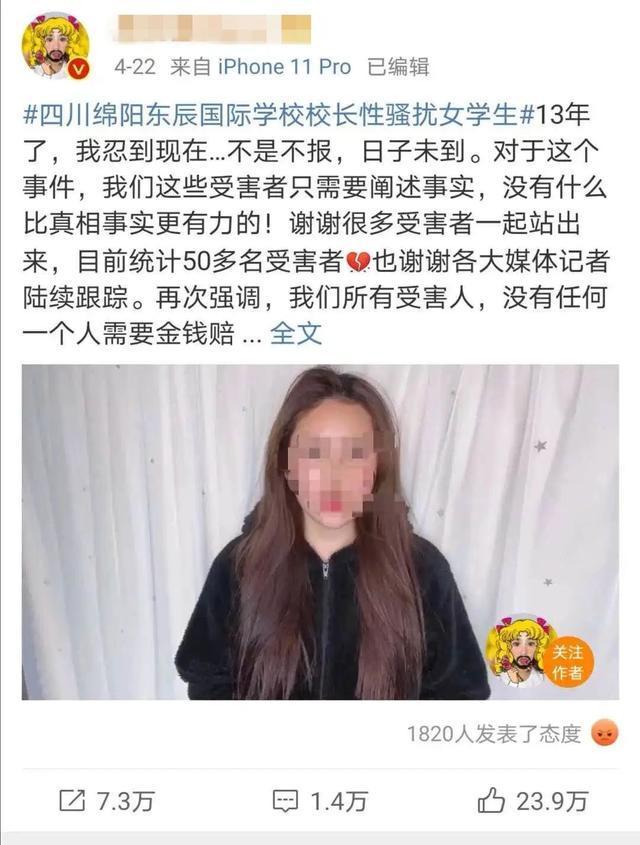 """""""网红博主实名举报副校长性侵"""",有新进展  第1张"""