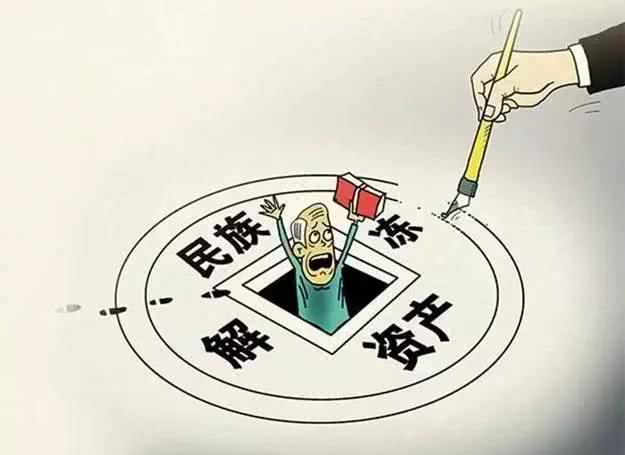 """重庆市查获超大""""民族资产解除冻结""""类骗案 受害者逾三万  第1张"""