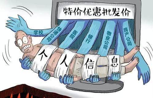 今年公安局查获互联网侵害中国公民私人信息类案子5000余起  第1张