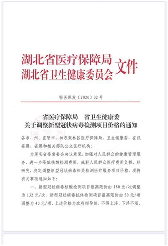 湖北省调节新冠检验价钱,16日起dna检测最大132元/次  第1张
