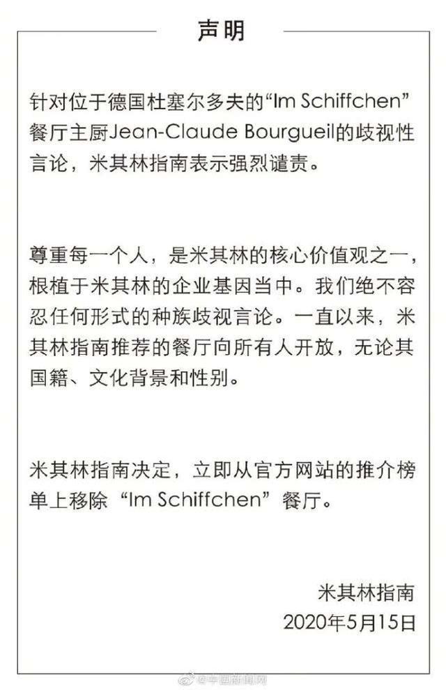 """""""不热烈欢迎我们中国人""""厨师所属饭店,米其林轮胎开除!"""