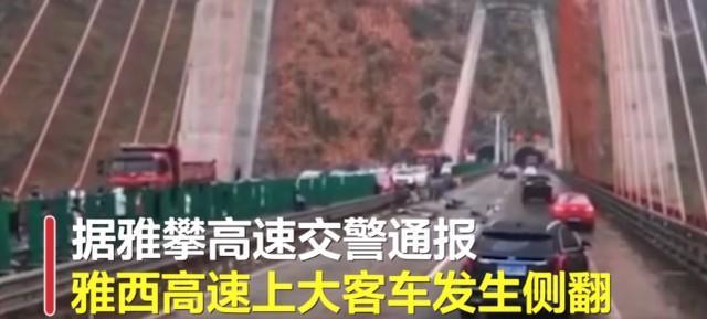 京昆高速四川雅西段一36人客运车倾翻 导致6人死亡