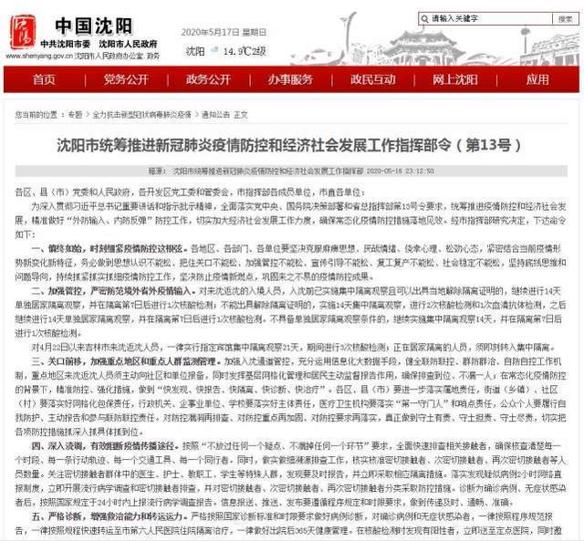 沈阳市:吉林市来沈返沈工作人员酒店集中化防护二十一天  第1张