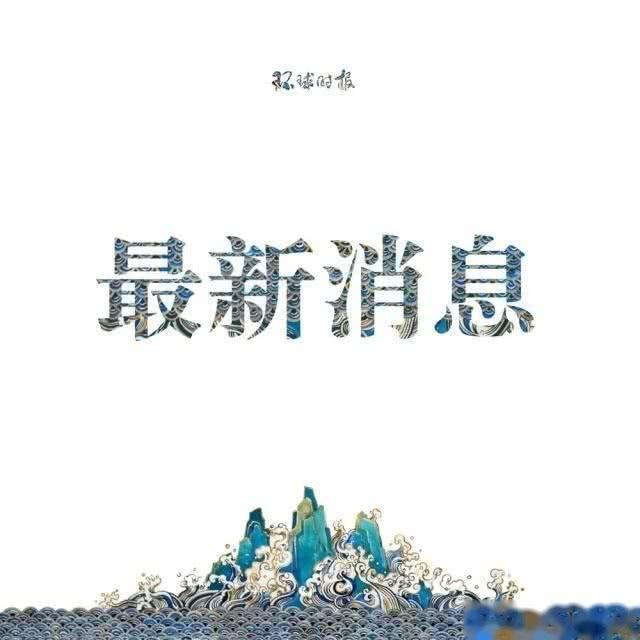 香港教育局发重磅消息长微博,号召全部文化教育人员不必让教育专业蒙羞  第1张