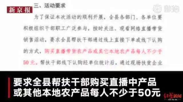 """领导人员直播带货变高官秀,机构网络水军齐呼""""领导干部超帅""""  第1张"""