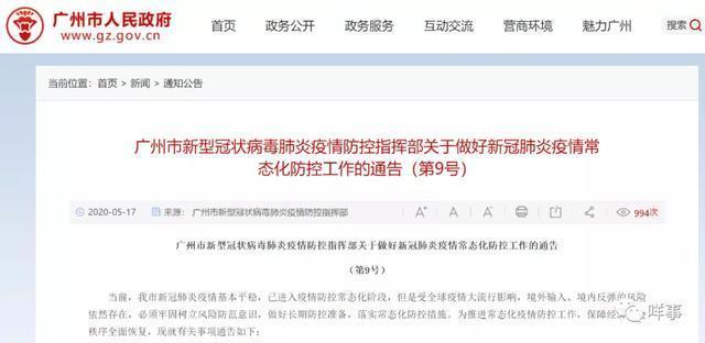 广州市全新通知!小区消除军事化管理