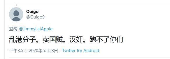 黎智英又搞事,开twiter帐户还@川普关心香港情况  第7张