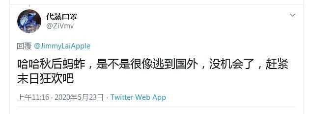 黎智英又搞事,开twiter帐户还@川普关心香港情况  第8张