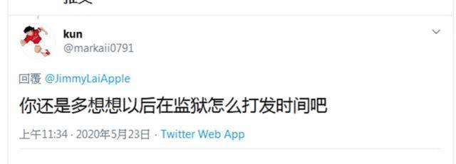 黎智英又搞事,开twiter帐户还@川普关心香港情况  第9张