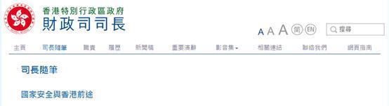 少见!中国香港多名司、厅长依次表态发言  第2张