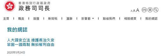 少见!中国香港多名司、厅长依次表态发言  第1张