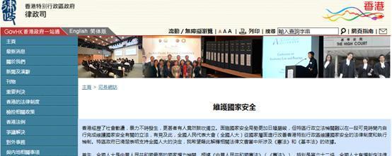少见!中国香港多名司、厅长依次表态发言  第3张