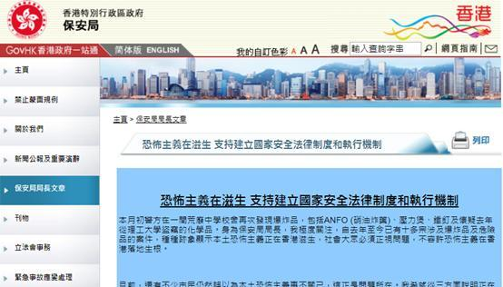少见!中国香港多名司、厅长依次表态发言  第4张
