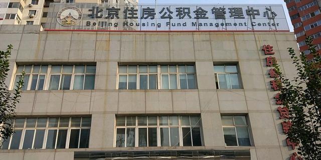北京行政部门机关事业单位 住宅公积金缴存本年度调节了  第1张