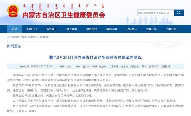 内蒙古增加海外键入诊断病案5例、痊愈住院3例  第1张