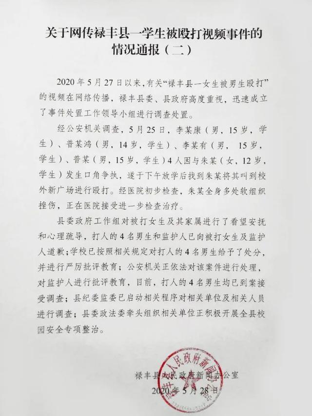 云南省禄丰12岁女生被多位男孩子施暴视頻,通告来啦  第4张