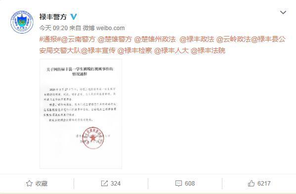 云南省禄丰12岁女生被多位男孩子施暴视頻,通告来啦  第2张