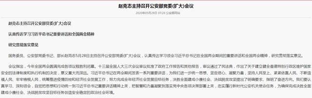 赵克志主持人举办国家公安部大会:全力以赴具体指导适用香港警队止暴制乱  第1张