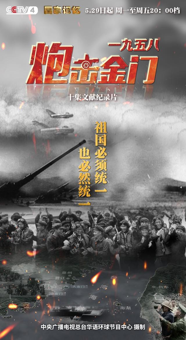 中央电视台今天播出纪实片《一九五八炮击金门》