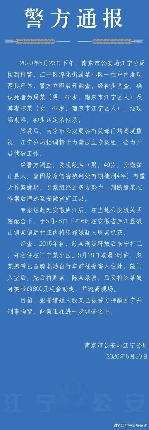 南京市一对夫妻被入屋残害夺走800元,案犯被捕  第1张