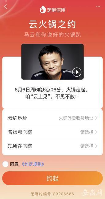 """兑付火锅店之约!马云爸爸将在安徽省邀约援鄂护理""""云火锅""""  第3张"""