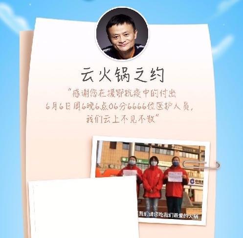 """兑付火锅店之约!马云爸爸将在安徽省邀约援鄂护理""""云火锅""""  第1张"""