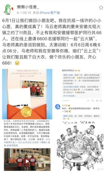"""兑付火锅店之约!马云爸爸将在安徽省邀约援鄂护理""""云火锅""""  第2张"""