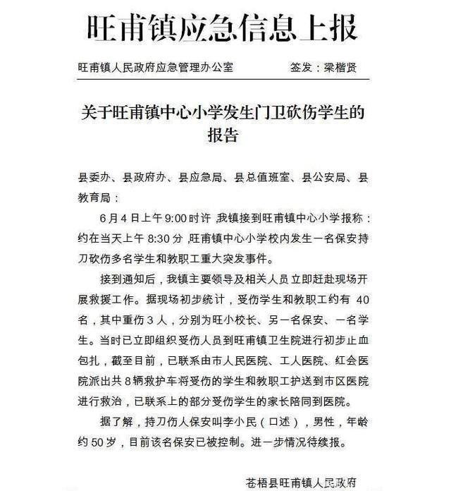 广西省一中小学保安人员持械刺伤39名学员和教职员工,在其中两人伤重