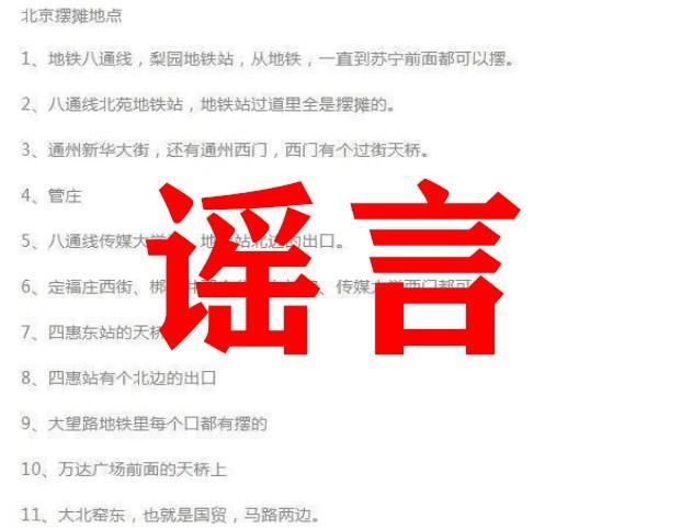 """网爆北京发布""""摆地摊地形图""""系谣传"""