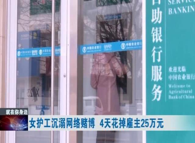内蒙古自治区一护理员沉迷游戏赌钱,入岗四天用掉顾主25万余元  第7张